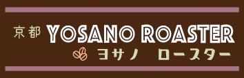 京都YOSANO ROASTER