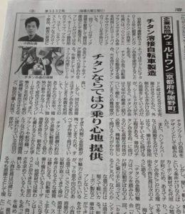 溶接ニュース新聞
